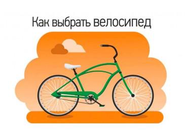 Какой тип велосипеда нужен вам?